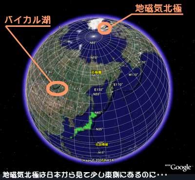 地磁気北極は日本から見て少し東側にあるのに・・・西偏角なのは?